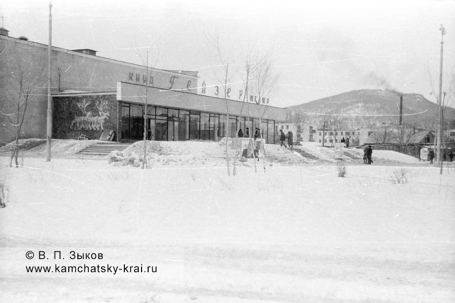 Елизово, кинотеатр Гейзер
