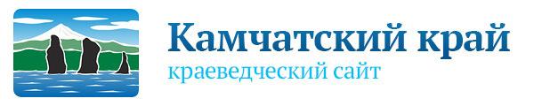 Камчатский край, Петропавловск-Камчатский — краеведческий сайт о Камчатке